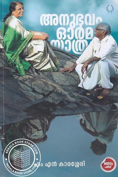 Cover Image of Book അനുഭവം ഓര്മ യാത്ര - എം എന് കാരശ്ശേരി