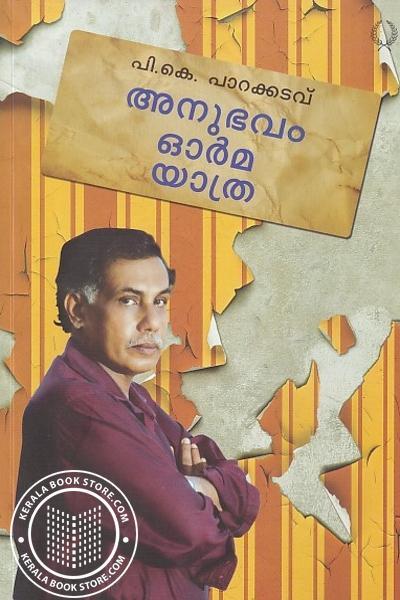 Cover Image of Book അനുഭവം ഓര്മ യാത്ര - പി കെ പാറക്കടവ്