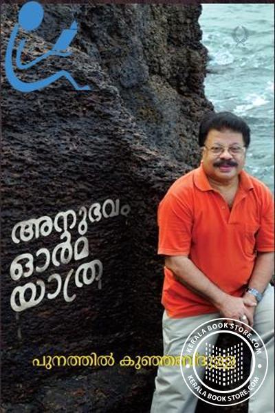 Cover Image of Book Anubhavam Orma Yathra - Punaththil Kunjabdullah