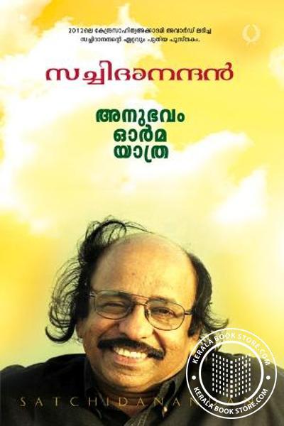 Cover Image of Book അനുഭവം ഓര്മ്മ യാത്ര സച്ചിദാനന്ദന്