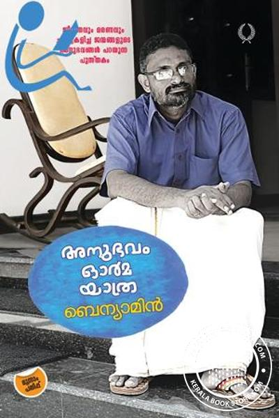 Cover Image of Book Anubhavam Orma Yathra