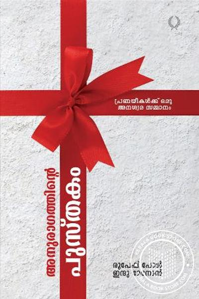 Cover Image of Book Anuragathinte Pusthakam
