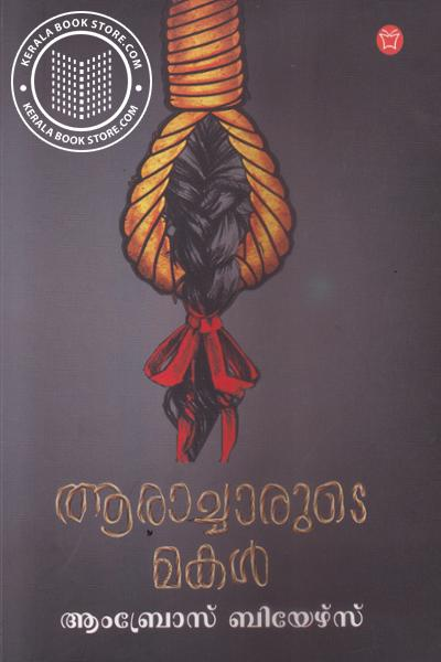 Cover Image of Book Aracharude Makal