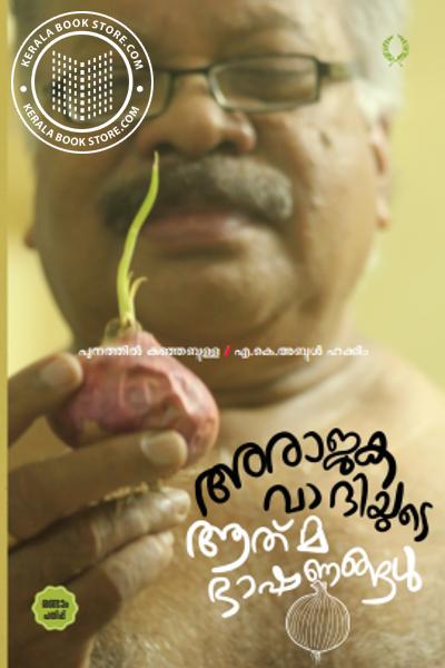 Cover Image of Book ആരാജകവാദിയുടെ ആത്മഭാഷണങ്ങള്
