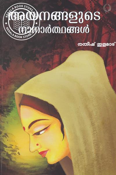 Cover Image of Book അരയന്നങ്ങളുടെ നാനാര്ത്ഥങ്ങള്