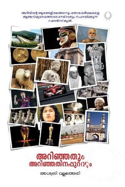 Cover Image of Book Arinjathum Arinjathinappuravum