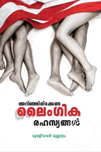 Cover Image of Book Arinjrikkenda Laingeekarahasyangal