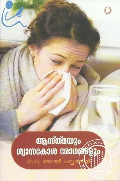 Cover Image of Book Asthmayum Swasakosa Rogangalum