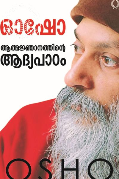 Cover Image of Book Athamanjanathinte Adyapadam