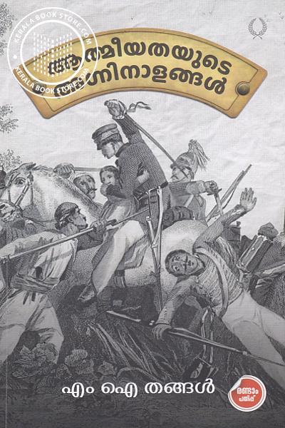 Image of Book ആത്മീയതയുടെ അഗ്നിനാളങ്ങള്