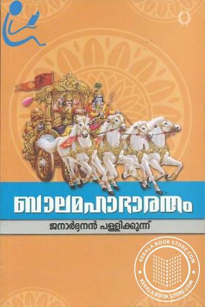 Image of Book Bala Mahabharatham