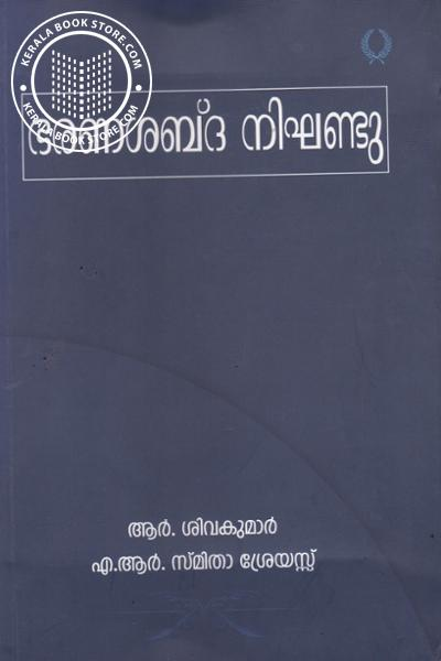 Cover Image of Book Bharanasabdha Nigandu
