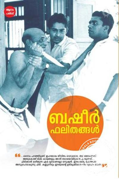 Cover Image of Book Bhasheer Bhalithangal
