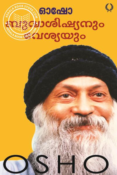Cover Image of Book Bhushishya Veshyayum
