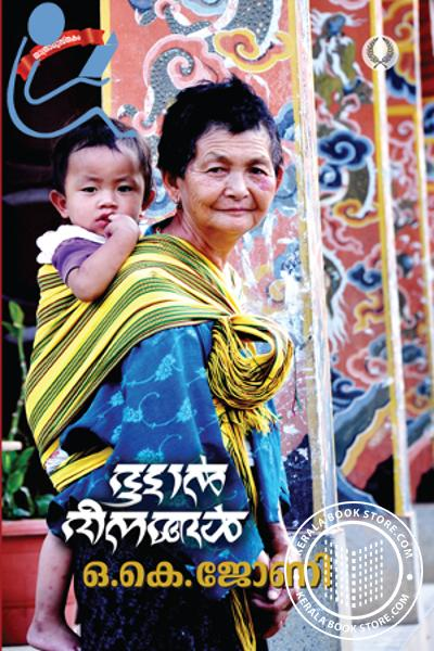 Cover Image of Book Bhutan Dinangal