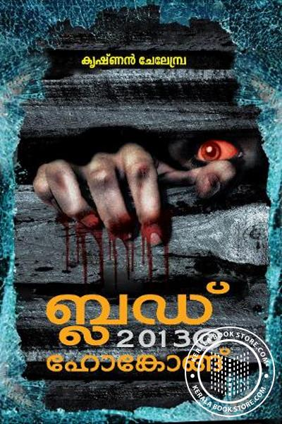 Cover Image of Book Blood 2013 Honkong