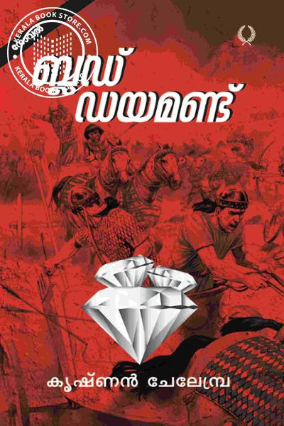 Cover Image of Book Blood Diamond