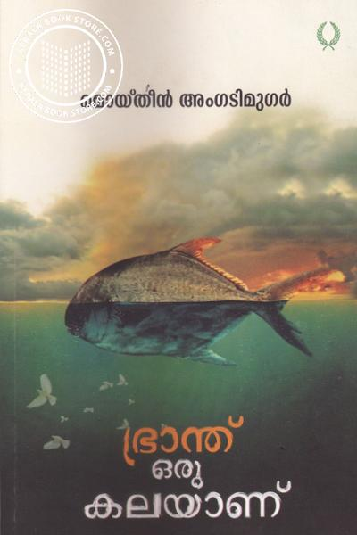 Cover Image of Book Branth Oru Kalayanu