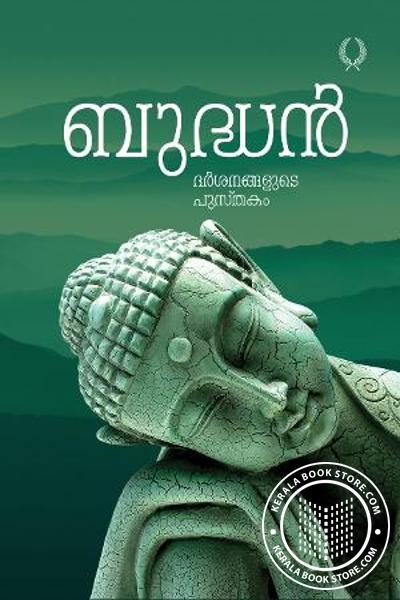 Cover Image of Book ബുദ്ധന് ദര്ശനങ്ങളുടെ പുസ്തകം