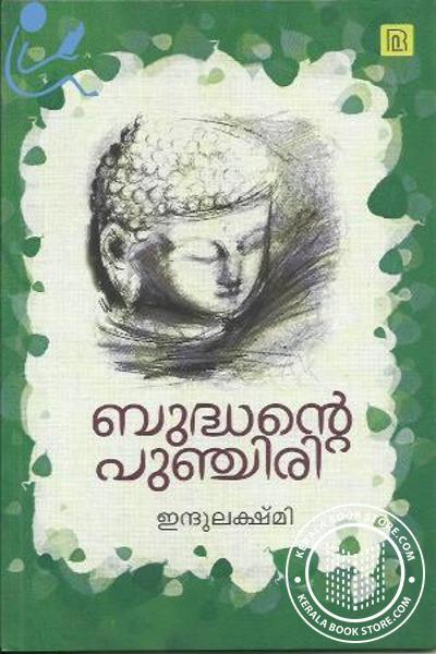 Cover Image of Book ബുദ്ധന്റെ പുഞ്ചിരി