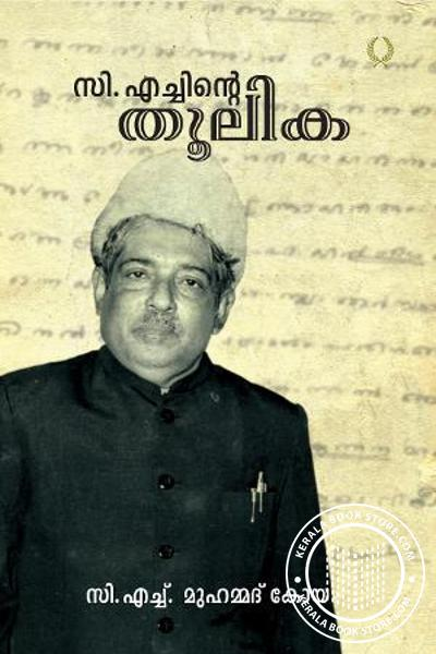 Cover Image of Book C Echinte Thoolika