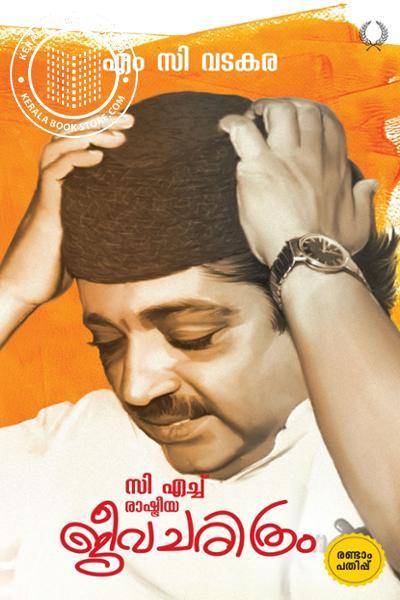 Cover Image of Book സി എച്ചി രാഷ്ട്രീയ ജീവചരിത്രം