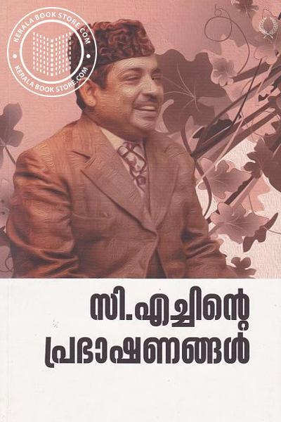 Cover Image of Book സി എച്ചിന്റെ പ്രഭാഷണങ്ങള്