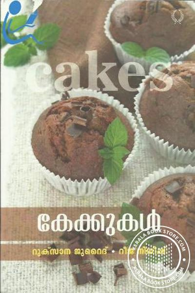 Cover Image of Book Cakkukal
