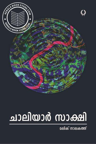 Cover Image of Book Chaliyar Sakshi