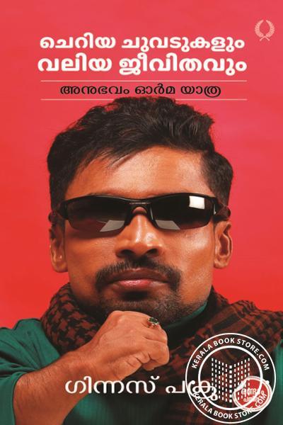Cover Image of Book Cheriya Chuvadukalum Valiya Jeevithavum Anubhavam Orma Yathra fgdfgfgfdg
