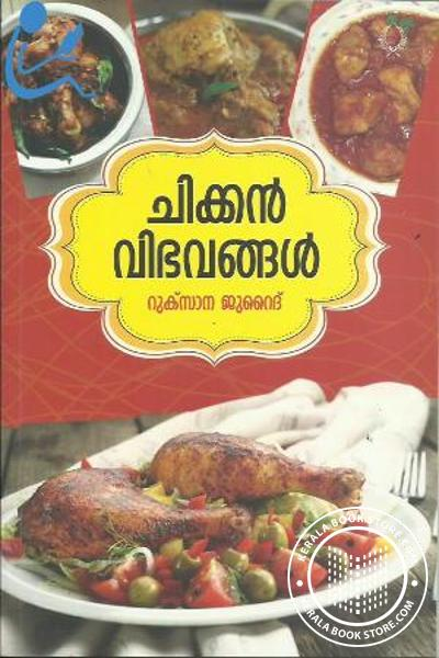 Cover Image of Book CHICKEN VIBHAVANGAL