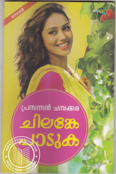 Cover Image of Book Chilanke Paduka