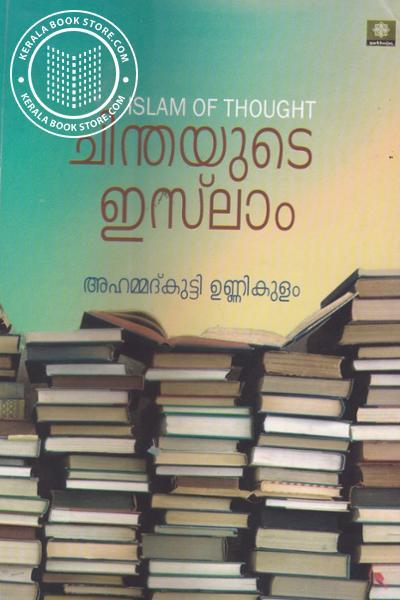 Cover Image of Book ചിന്തയുടെ ഇസ്ലാം