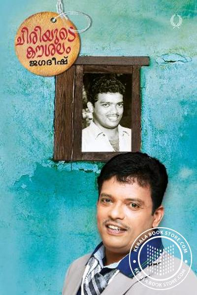Cover Image of Book Chiriyude Kaosalam