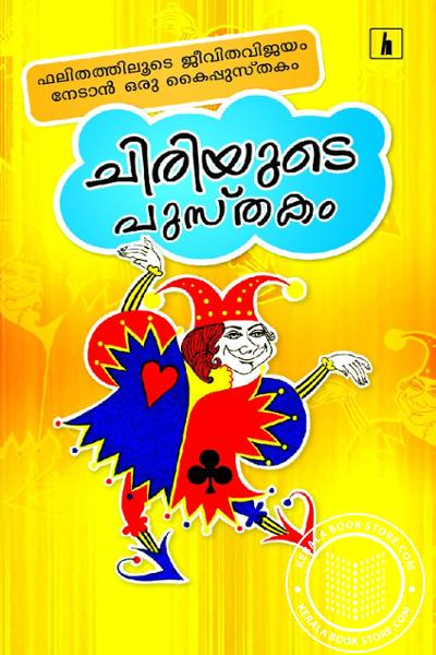 Cover Image of Book Chiriyude Pusthakam