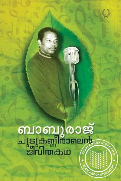 Cover Image of Book Chudukanneeralen Jeevithakatha