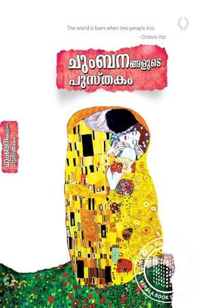 Cover Image of Book Chumbanangalude Pusthakam
