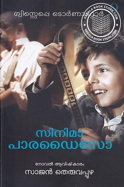 Cover Image of Book സിനിമാ പാരഡൈസോ