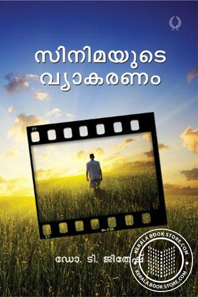 Cover Image of Book Cinemayude Vyakaranam