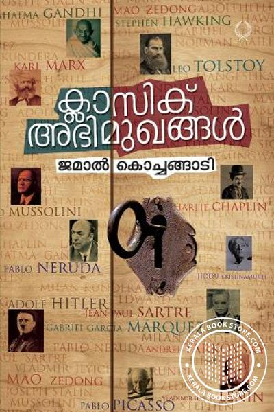 Cover Image of Book Classic Abhimughangal