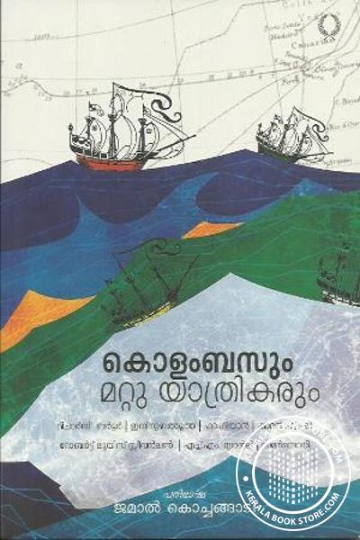 Cover Image of Book Columbusum mattu yathrikarum
