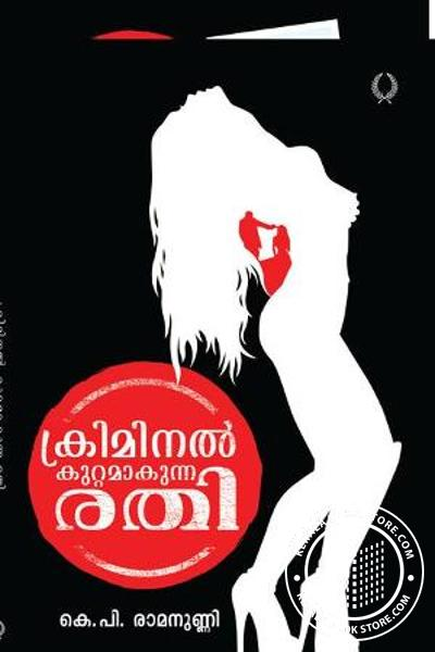 Cover Image of Book criminal kuttamakunna rathi