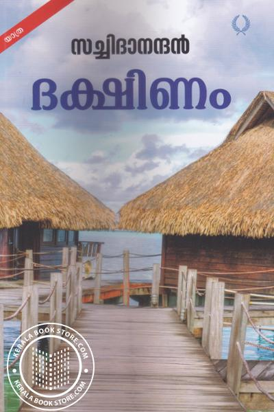 Cover Image of Book ദക്ഷിണം