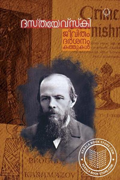Cover Image of Book Dasthayevski Jeevitham Darshanam Kathukal