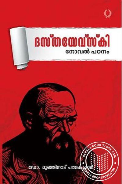 Cover Image of Book Dasthayevsky Noval Oru Padanam