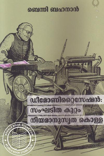 Image of Book Demonetisation Sanghaditha Kuttam Niyamanusrutha Kolla