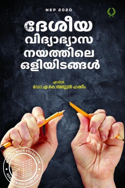 Cover Image of Book ദേശീയ വിദ്യാഭ്യാസ നയത്തിലെ ഒളിയിടങ്ങള്