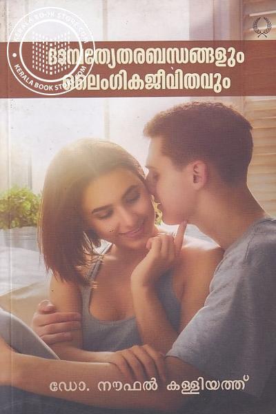 Cover Image of Book ദാമ്പത്യേതരബന്ധങ്ങളും ലൈംഗിക ജീവിതവും