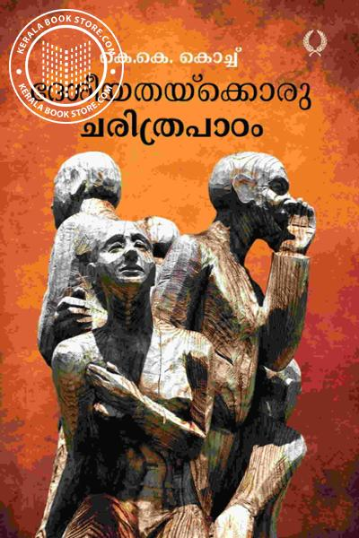 Cover Image of Book ദേശീയതയ്ക്കൊരു ചരിത്രപാഠം