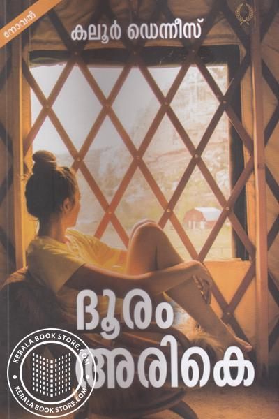Cover Image of Book Dooram Arike